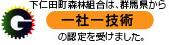 下仁田森林組合は、群馬県から「一社一技術」の認定を受けました