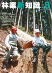 林業新知識